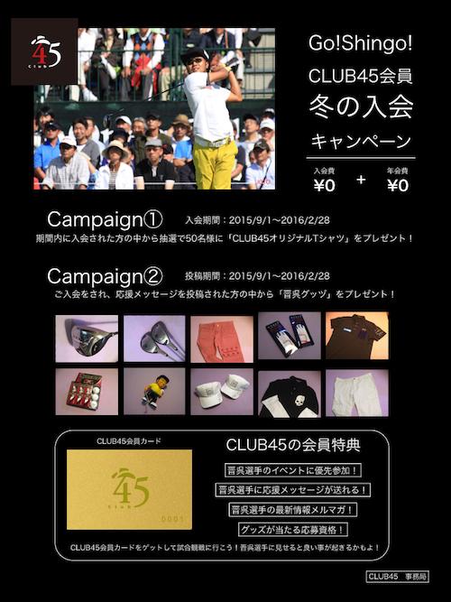 冬のキャンペーン!CLUB45入会!.001.jpeg
