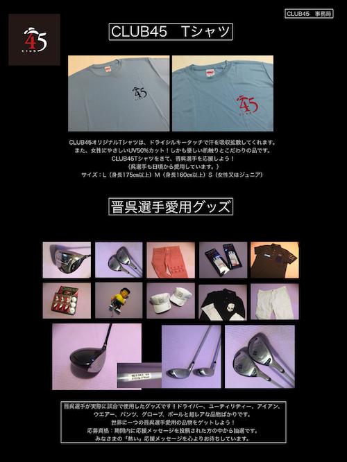 冬のキャンペーン!CLUB45入会!.002.jpeg