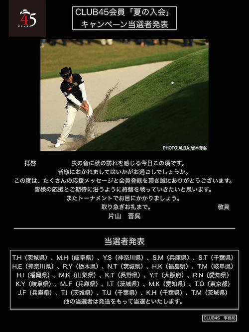 夏キャンペーン当選者発表?.004.jpg