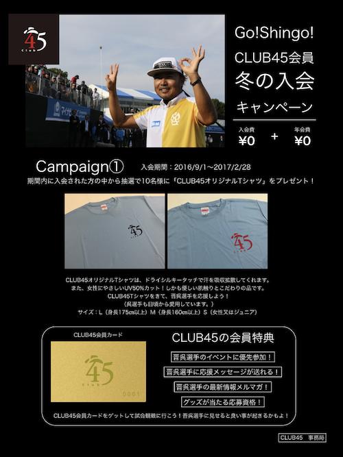 2016年冬のキャンペーン!.001.jpeg
