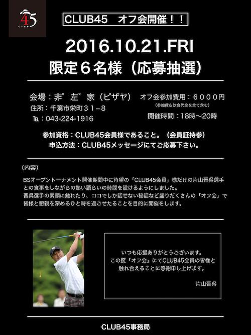 CLUB45オフ会告知資料?.001.jpeg