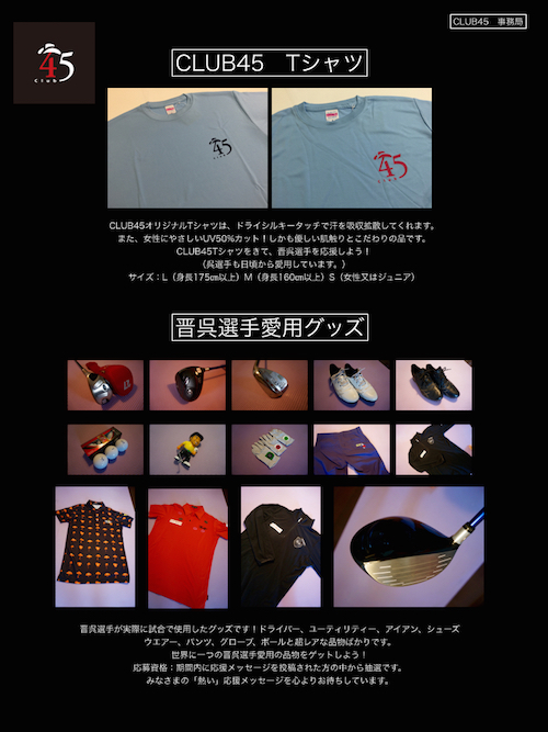 CLUB45入会キャンペーン?.002.jpg